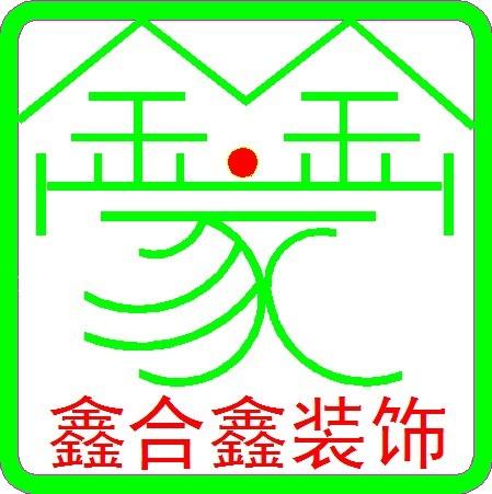 桂林鑫合鑫装饰