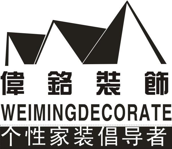 桂林市伟铭建筑装饰工程有限公司